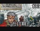 【VP】反抗期レナス -Chapter12-【ゆっくり実況】