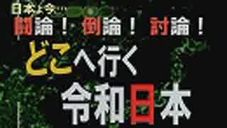 【討論】どこへ行く令和日本[桜R1/7/20]