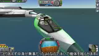 迫真実験部・可変翼機の正規パイロットと化した緑くん.ksp