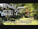 関ヶ原の瑞龍寺|Zuiryuji Temple in Sekigahara,Gifu|Japan Travel Guide