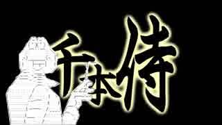 千本侍【でっかいサイズ版】