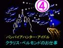 バンパイアハンター・アイドル  クラリス・ベルモンドのお仕事 ④  【デレステ×悪魔城伝説】