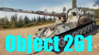 【WoT:Object 261】ゆっくり実況でおくる戦車戦Part576 byアラモンド