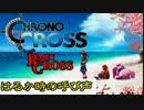 【クロノ・クロスゆっくり実況】 レミィ・クロス part2 『オパーサの浜 遥か時の呼び声』