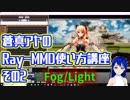 蒼真アヤのRay-MMD使い方講座その2 Lightの追加とFogを解説!