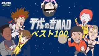 平成の音MAD公開ミーティングSP ~10年目の〇〇座談会~ parn2 part1