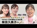 【夜桜亭日記 #101】人生最後の旅立ちを望むように、日本看取り士会会長の柴田久美子さんをお招きしました[桜R1/7/20]