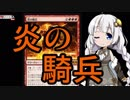 【 MTGA 】 I want to feel the possibilities! 12 【 Fire Cavalry Self Library Out 】