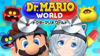 ワールド ドクター マリオ