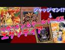【ポケモンカード】すべてを焼き尽くせ!リザードン&テールナーGXエクゾディア!!【対戦】