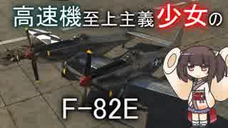 【War Thunder】高速機至上主義少女のF-82E (RB)  Season2【VOICEROID実況】