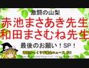 Yamanashi of fierce battle [Weekly slowly Heigokai News #11]