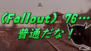 (Fallout)76・・・普通だな!.mp14