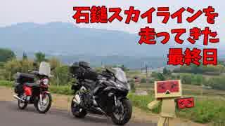 【Ninja1000】石鎚スカイラインを走ってきた 最終日【クロスカブ】