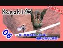 kenshi伝 第一部 都市連合・商人編 part 06 相棒と新たな仲間
