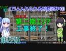 セイカと葵の1万人入れられる刑務所作り! 第22話【Prison Architect実況】