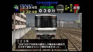 【TAS】電車でGO!プロフェッショナル仕様part23【ゆっくり実況】