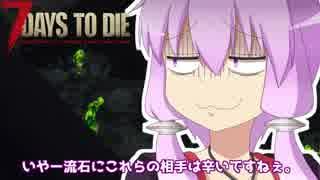 【7 Days To Die】撲殺天使ゆかりは闇へ堕ちる。α17.4(b4) #3【Darkness Falls MOD】