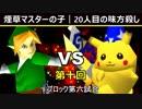 【第十回】64スマブラCPUトナメ実況【Eブロック第六試合】