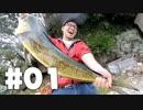 【釣り】帰ってクーラーボックス開けたらミドリガメの臭いがしました #01【自然】