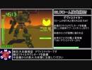 第91位:初代アーマード・コア RTA 50分28秒(WR) Part3/3