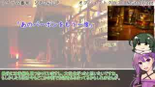 非公式フロント企業風SCP紹介part.6[お酒]