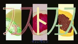 フェストフェス / 鏡音レン