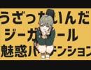 【初投稿】テレキャスタービーボーイ【柊木もえ】