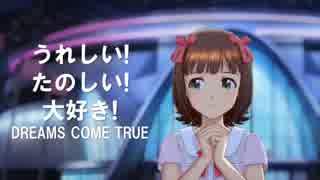 【アイマスMAD】天海春香「うれしい!たのしい!大好き!」