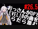 【VOICEROID実況】おっさんがDPでLEVEL10の曲をだらだら踏む【DDR A】#26.5