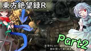 【ゆっくり】東方絶望録:R/part2【PS4版ダークソウル2】