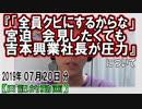 『宮迫 会見したくても吉本興業社長が圧力「全員クビにするからな」』についてetc【日記的動画(2019年07月20日分)】[ 111/365 ]