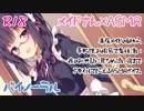 【7月新作】Cure Maid-夕梨