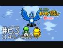 第10位:【実況】全413匹と友達になるポケモン不思議のダンジョン(赤) #63【149/413~】