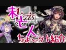 ちょこット紹介 黒槍騎士ダリア