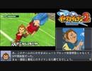 イナズマイレブン2 対戦動画 その11