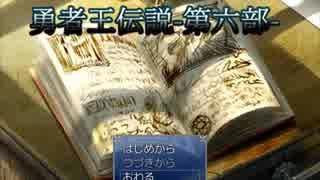【初見実況】勇者王伝説第六部【フリーゲーム】 Part1