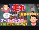 【オーバークック2】一人でキャンプファイアーしながら料理するよ #5【女性実況】