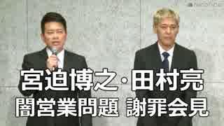 宮迫博之・田村亮が闇営業問題で謝罪会見《全編ノーカット動画》
