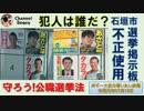 石垣島で起こった法定看板の不正使用について ボギー大佐の言いたい放題 2019年07月18日 21時頃 放送分