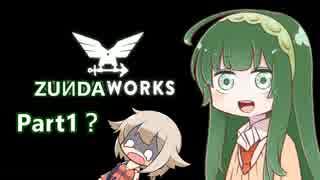 【ボイロ実況】ZUИDAWORKS∩(・ω・)∩Part1【Stormworks】