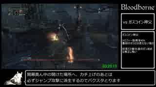 【Bloodborne】カンスト夢縛り(自傷除く)ノーダメージRTA 32分34秒 part1/2【VOICEROID実況】