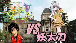 Rフレア団員の真絆杯「VS妖太刀」【ポケモンUSM】_予選2戦目