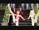 【東方MMD】ミラクル&おまけ【レイアリ】【紳士向け?】【ぱんつ注意】【1080p】【MMD】