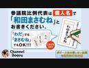 全国比例は「和田まさむね」 沖縄選挙区は「あさとしげのぶ」を! ボギー大佐の言いたい放題 2019年07月20日 21時頃 放送分