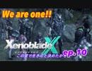 【結月ゆかり実況】この星で生きると決めたから【XenobladeX】ep.10