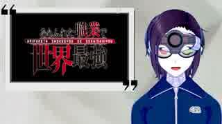 【アニメ】ありふれた職業で世界最強 第01