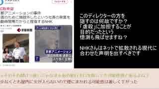 【京アニ放火事件】NHKディレクターの捏造隠蔽から、共犯者ではないかという「憶測」が流れている模様