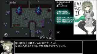 【BLACKSOULSⅡ ver2.0】腹パン☆RTA 13:51.10