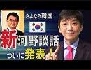 【教えて!ワタナベさん】韓国への回答「新河野談話」で日本が制裁宣言![桜R1/7/21]